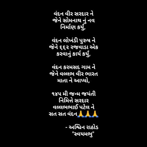 Post by Ashwin Rathod on 31-Oct-2020 04:14pm
