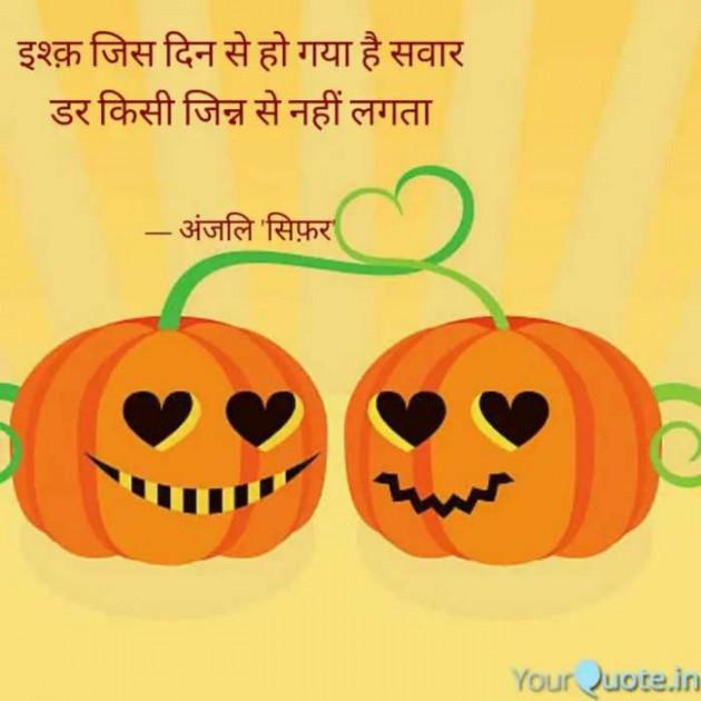 English Shayri by Anjali Cipher : 111601710