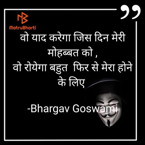 Post by Bhargav Goswami on 01-Nov-2020 11:10pm