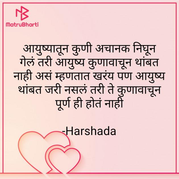 Marathi Quotes by Harshada : 111602328
