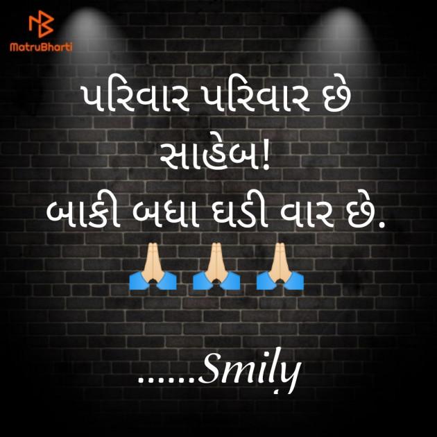 Gujarati Whatsapp-Status by Smily : 111602482