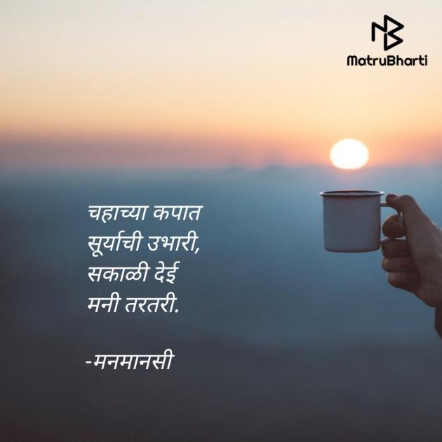 Marathi Good Morning by मनमानसी : 111602636