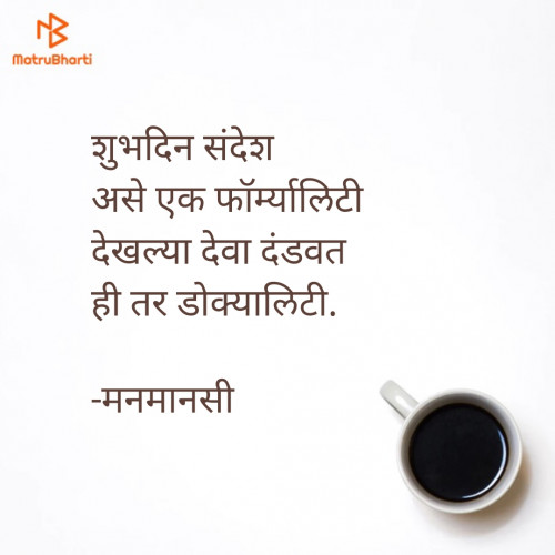 Post by मनमानसी on 02-Nov-2020 09:33pm