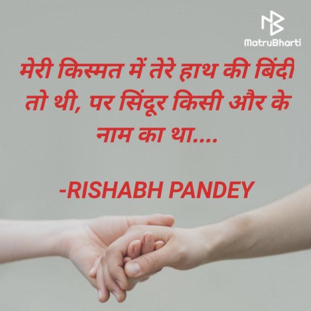 Hindi Dance by RISHABH PANDEY : 111602943