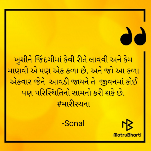 Gujarati Quotes by Sonal : 111602972