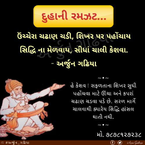 Post by Arjun Gadhiya on 03-Nov-2020 01:51pm