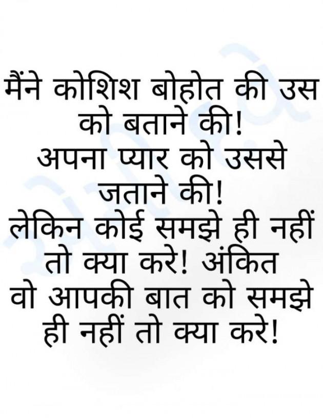 Hindi Good Night by Ammy Dave : 111603181