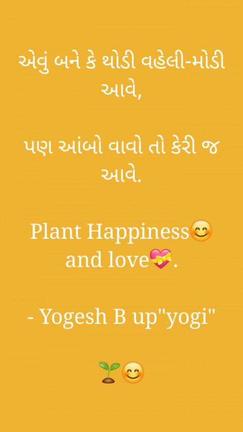 Post by Yogesh B Thakkar on 05-Nov-2020 12:08pm