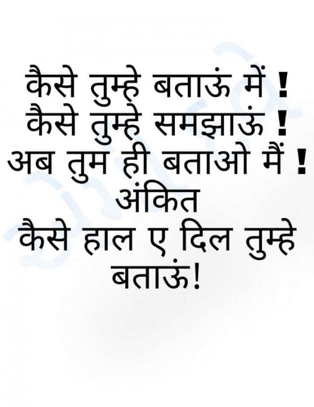 Hindi Good Morning by Ammy Dave : 111604010