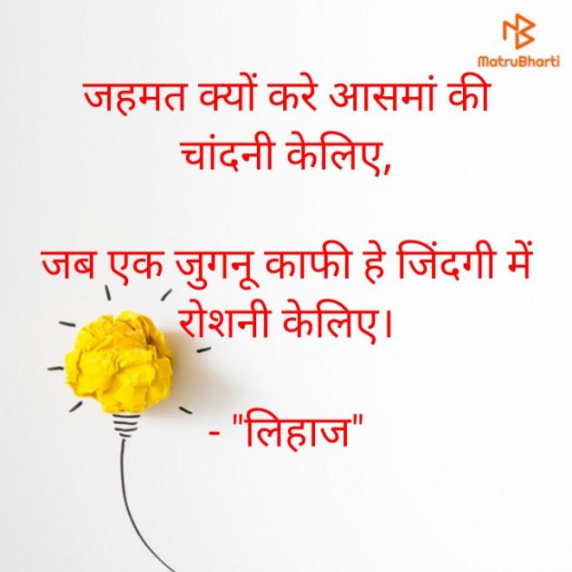 Gujarati Poem by Bhumika : 111604047