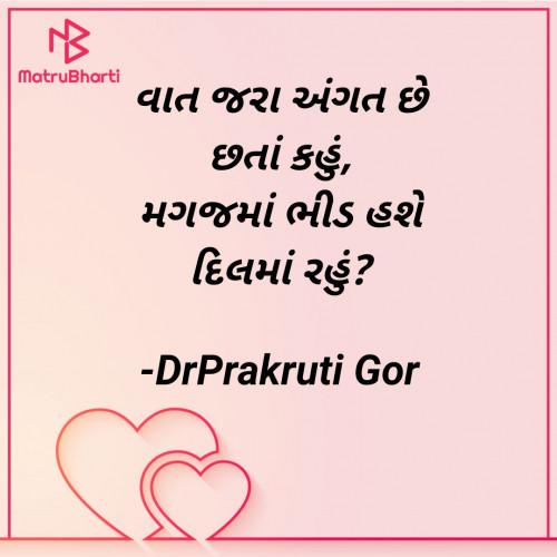 Post by DrPrakruti Gor on 06-Nov-2020 06:08pm