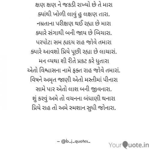 Post by B.j.prajapati on 06-Nov-2020 07:16pm