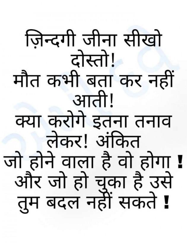 Hindi Good Morning by Ammy Dave : 111605051