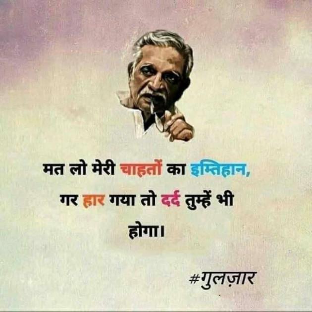 English Quotes by Ashish 7682 : 111605076