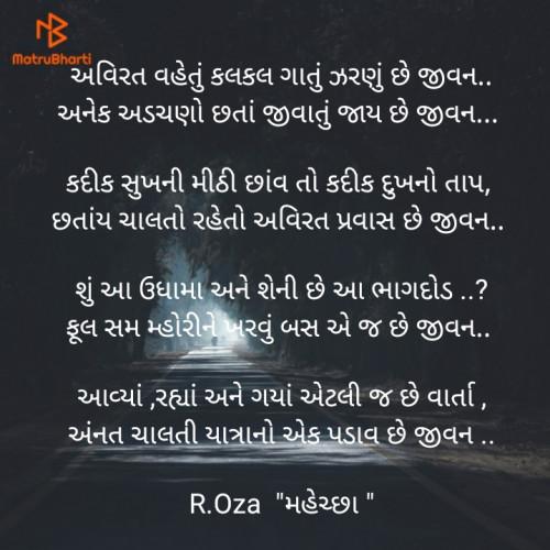 Post by R.Oza. મહેચ્છા on 07-Nov-2020 12:05pm