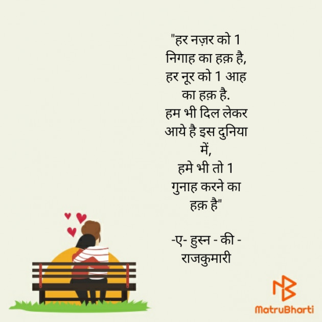 Hindi Shayri by ए- हुस्न - की - राजकुमारी : 111605478