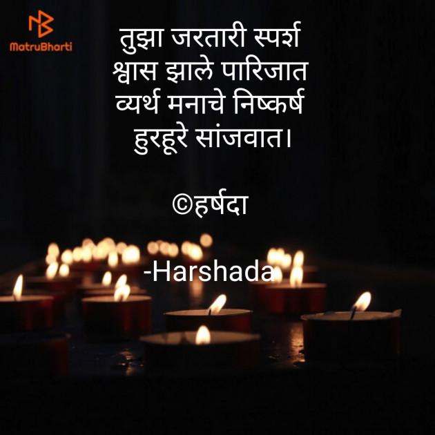 Marathi Good Evening by Harshada : 111605861