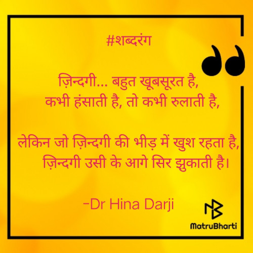 Post by Dr Hina Darji on 09-Nov-2020 08:22am