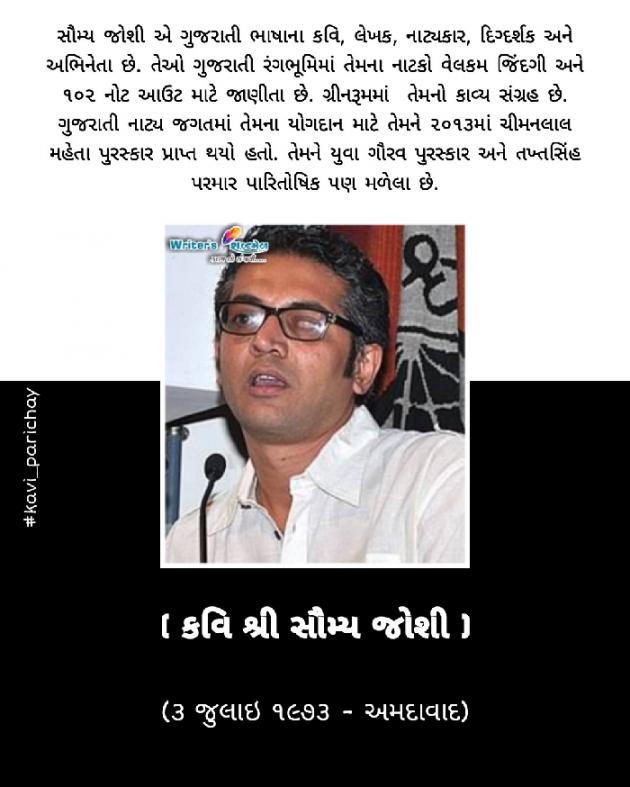 Gujarati Motivational by Writer's Shabd Mel : 111606132