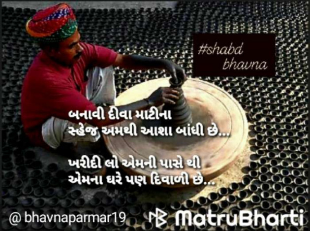 Gujarati Quotes by Kamlesh : 111606384