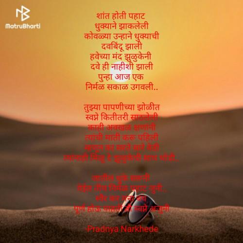 Post by Pradnya Narkhede on 10-Nov-2020 11:03pm