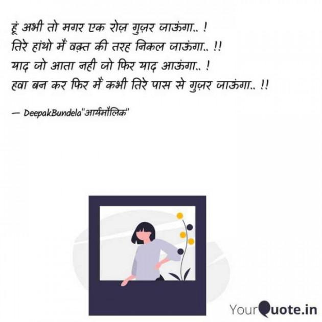 Hindi Shayri by Deepak Bundela AryMoulik : 111607328