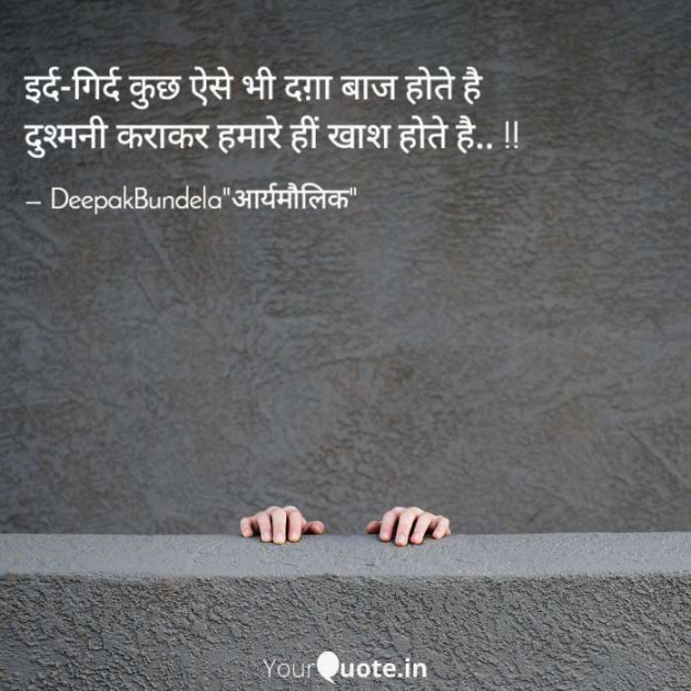 Hindi Shayri by Deepak Bundela AryMoulik : 111607329