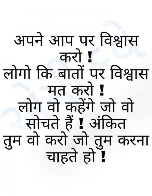 Hindi Good Morning by Ammy Dave : 111607413