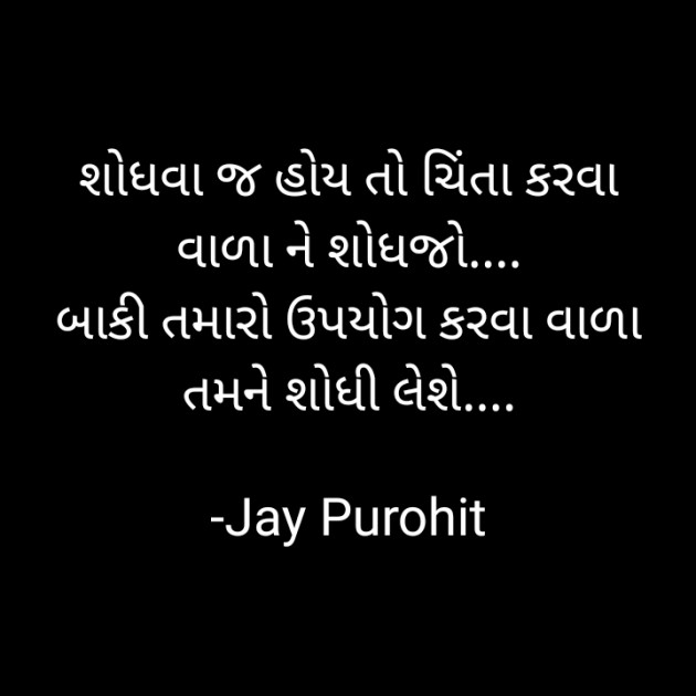 Gujarati Quotes by Jay Purohit : 111607602