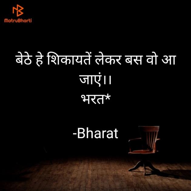 Hindi Shayri by Bharat : 111607724