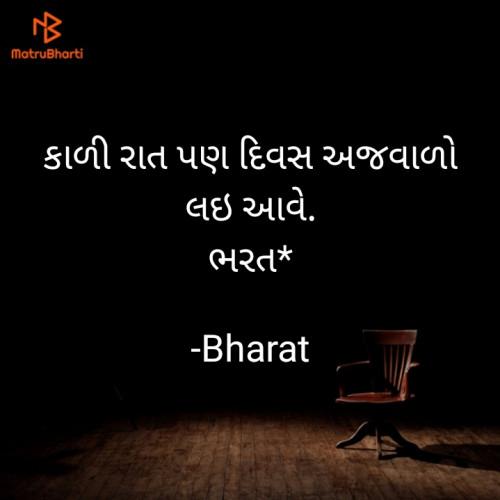 Post by Bharat on 12-Nov-2020 09:25am