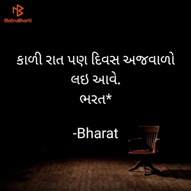 Gujarati Hiku by Bharat : 111607862