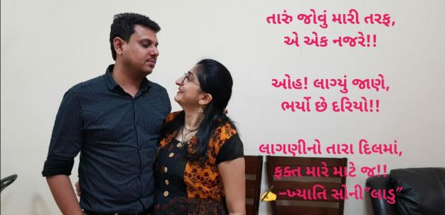 Gujarati Romance by Khyati Soni ladu : 111607993