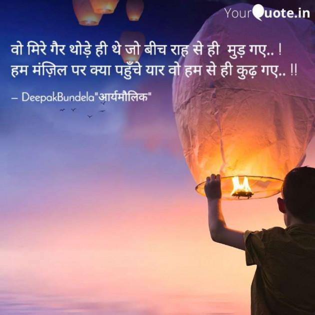 Hindi Shayri by Deepak Bundela AryMoulik : 111608869