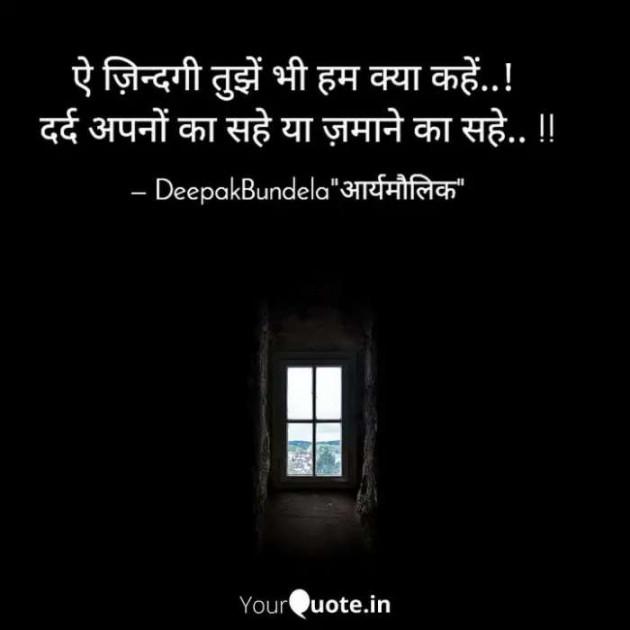 Hindi Shayri by Deepak Bundela AryMoulik : 111608879