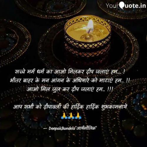 Post by Deepak Bundela AryMoulik on 14-Nov-2020 06:20am