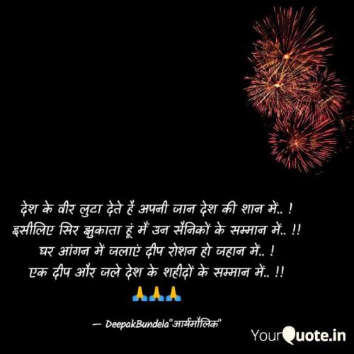 Post by Deepak Bundela AryMoulik on 14-Nov-2020 07:45am