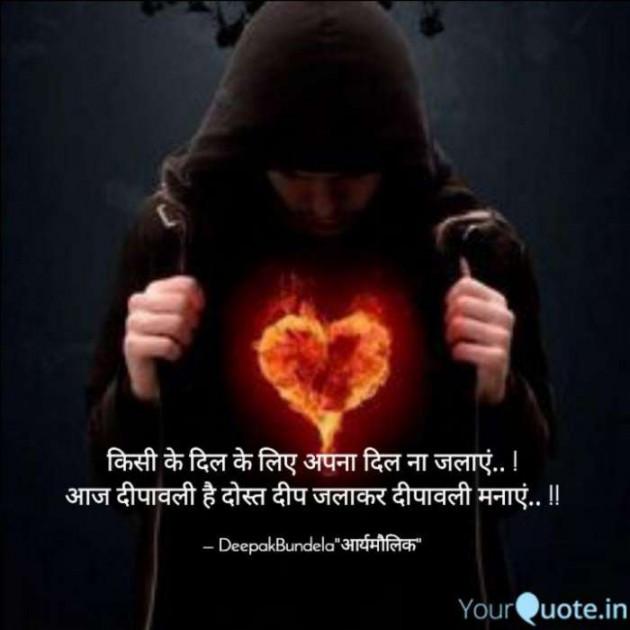 Hindi Shayri by Deepak Bundela AryMoulik : 111609092