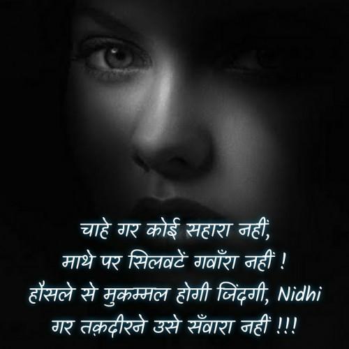 Post by Nidhi_Nanhi_Kalam_ on 14-Nov-2020 09:32am