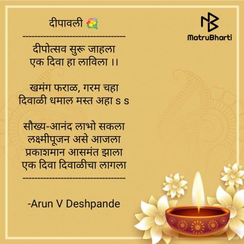 Post by Arun V Deshpande on 14-Nov-2020 10:15am