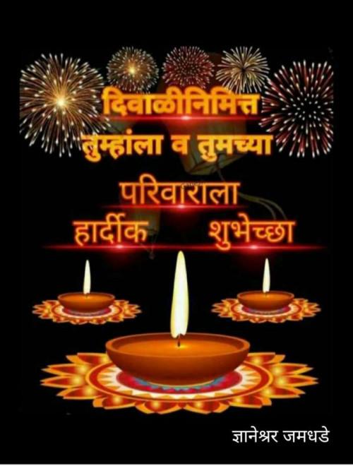 Post by मच्छिंद्र माळी on 14-Nov-2020 10:19am