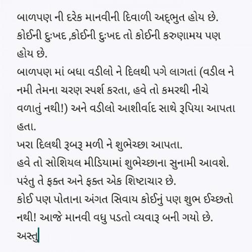 Post by Anil Bhatt on 14-Nov-2020 10:58am