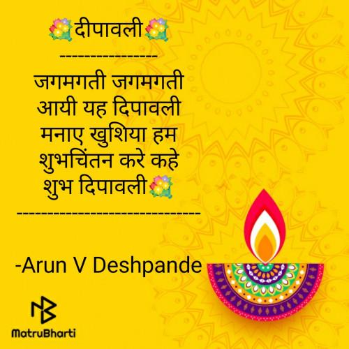 Post by Arun V Deshpande on 14-Nov-2020 11:58am