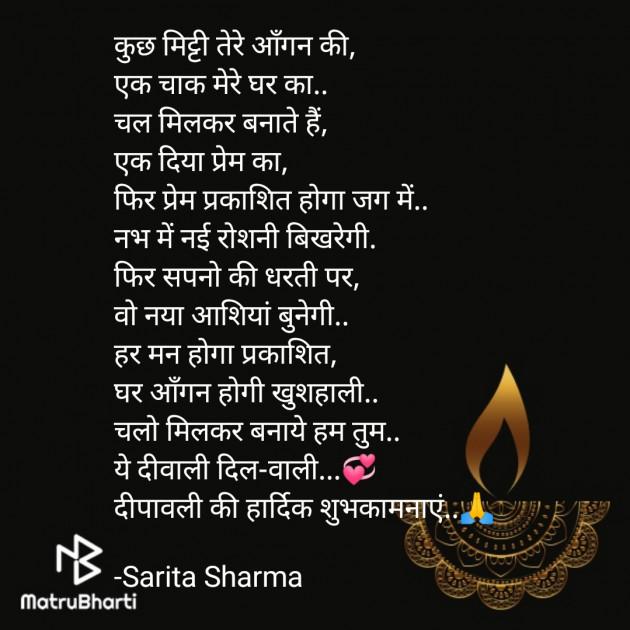 Hindi Poem by Sarita Sharma : 111609289