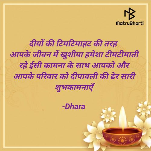 Post by Dhara on 14-Nov-2020 12:44pm