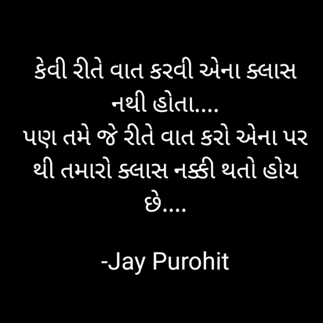 Gujarati Quotes by Jay Purohit : 111609790
