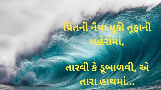 Gujarati Shayri by Kamlesh : 111609858