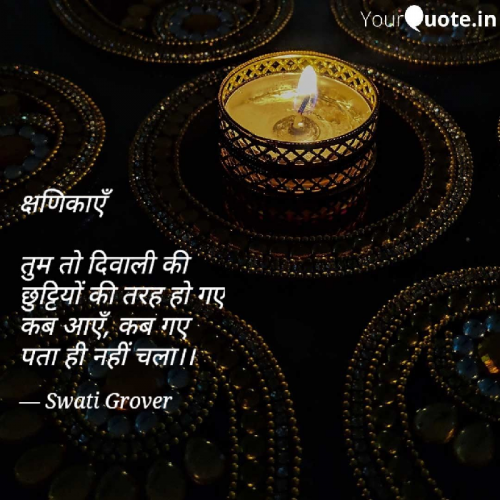 Post by Swatigrover on 15-Nov-2020 12:15pm