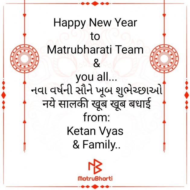 Gujarati Blog by Ketan Vyas : 111610135