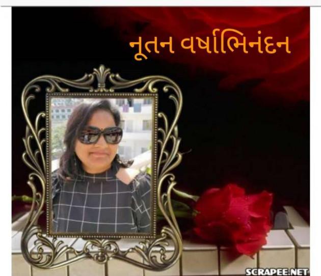 Gujarati Good Morning by komal shah : 111610158